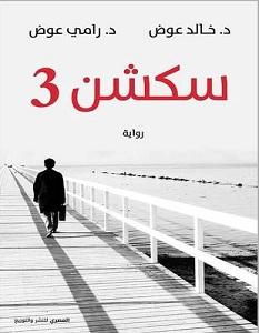 تحميل رواية سكشن 3 pdf – خالد عوض ورامي عوض