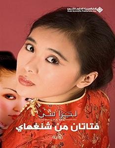 تحميل رواية فتاتان من شنغهاي pdf – ليزا سي