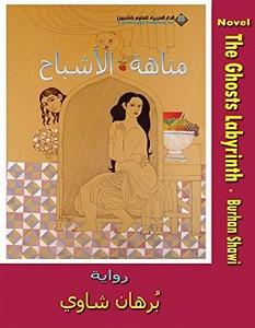 تحميل رواية متاهة الأشباح pdf – برهان شاوي