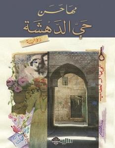 تحميل رواية حي الدهشة pdf – مها حسن