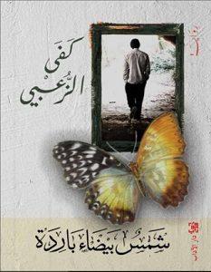 تحميل رواية شمس بيضاء باردة pdf – كفى الزعبي