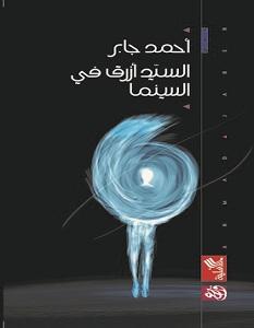 تحميل رواية السيد أزرق في السينما pdf – أحمد جابر