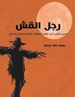 تحميل كتاب رجل القش pdf – يوسف صامت بوحايك