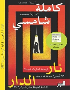 تحميل رواية نار الدار pdf – كاملة شمسي