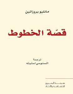 تحميل كتاب قصة الخطوط pdf – مانيلو بروزاتين