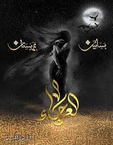 تحميل رواية العرجاء - بساتين عربستان الجزء الرابع pdf – أسامة المسلم