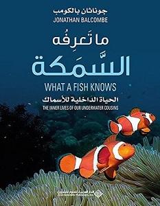 تحميل كتاب ما تعرفه السمكة الحياة الداخلية للأسماك pdf – جونثان بالكومب