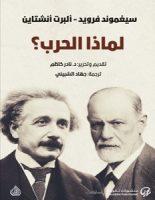تحميل كتاب لماذا الحرب pdf – ألبرت أنشتاين وسيغموند فرويد