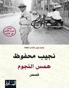 تحميل رواية همس النجوم pdf – نجيب محفوظ