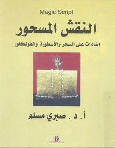 تحميل كتاب النقش المسحور pdf – صبري مسلم