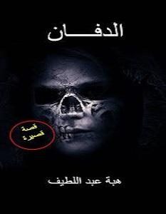 تحميل رواية الدفان pdf – هبة عبد اللطيف