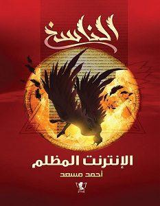 تحميل رواية الناسخ الإنترنت المظلم pdf – أحمد مسعد