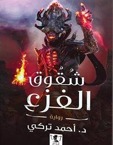 تحميل رواية شقوق الفزع pdf – أحمد تركي