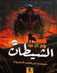 تحميل رواية يوم ذل فيه الشيطان pdf – محمد إبراهيم شمروخ