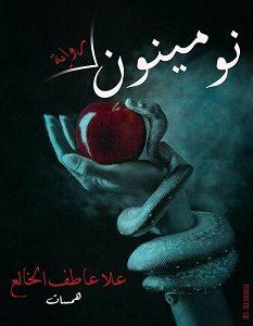 تحميل رواية نومينون pdf – علا عاطف الخالع