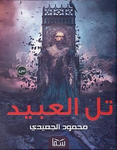 تحميل رواية تل العبيد pdf – محمود الجعيدي