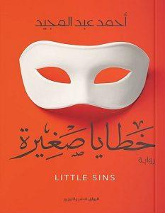 تحميل رواية خطايا صغيرة pdf – أحمد عبد المجيد