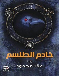 تحميل رواية خادم الطلسم pdf – علاء محمود