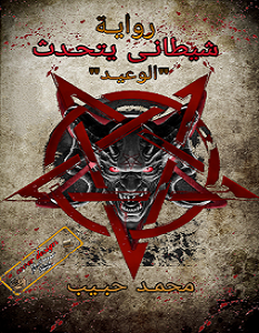 تحميل رواية شيطاني يتحدث pdf – محمد حبيب