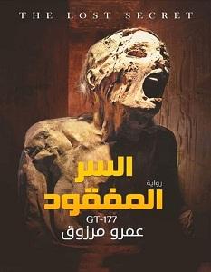 تحميل رواية السر المفقود pdf – عمرو مرزوق