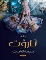 تحميل رواية تاروت pdf – كريمة الشريف
