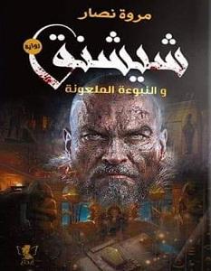 تحميل رواية شيشنق والنبوءة الملعونة pdf – مروة نصار
