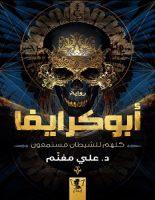 تحميل رواية أبوكرايفا pdf – علي مغنم