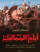 تحميل كتاب أيام المماليك pdf – محمد أمير