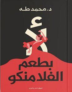 تحميل كتاب لأ بطعم الفلامنكو pdf – محمد طه