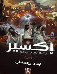 تحميل رواية إكسير.. رحلة إلى جبل إيدا pdf – بدر رمضان