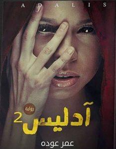 تحميل رواية آدليس 2 pdf – عمر عوده