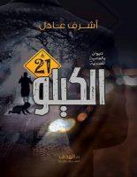 تحميل ديوان الكيلو 21 pdf – أشرف عادل