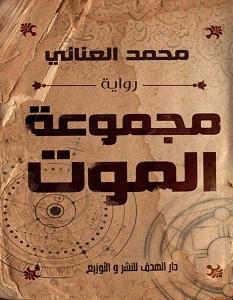 تحميل رواية مجموعة الموت pdf – محمد العناني