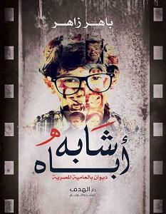 تحميل ديوان شابه أباه pdf – باسل زاهر