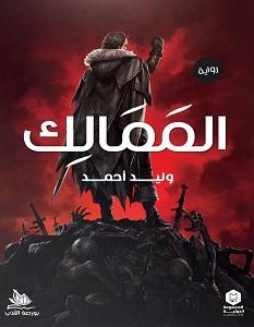 تحميل رواية الممالك pdf – وليد أحمد