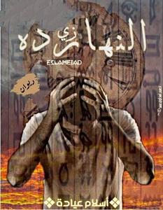 تحميل ديوان زي النهاردة pdf – إسلام عيادة