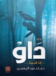 تحميل رواية داو pdf – دعاء عبد الرحمن