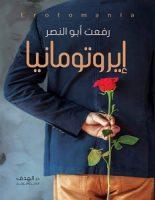 تحميل رواية إيروتومانيا pdf – رفعت أبو النصر