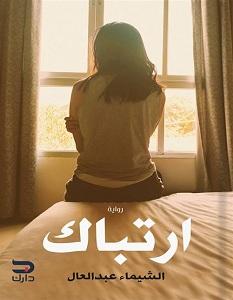 تحميل رواية ارتباك pdf – الشيماء عبد العال