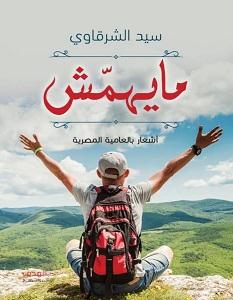 تحميل ديوان مايهمش pdf – سيد الشرقاوي