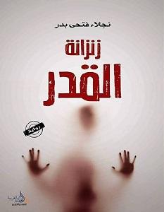 تحميل رواية زنزانة القدر pdf – نجلاء فتحي بدر