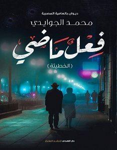 تحميل ديوان فعل ماضي ( الخطيئة ) pdf – محمد الجوايدي