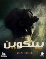 تحميل رواية بيتكوين pdf – إبراهيم حلمي