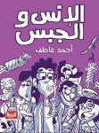 تحميل كتاب الإنس والجبس pdf – أحمد عاطف