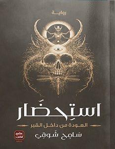 تحميل رواية استحضار pdf – سامح شوقي