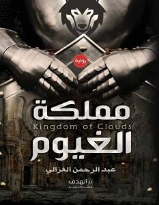 تحميل رواية مملكة الغيوم pdf – عبد الرحمن الغزالي