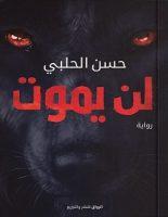 تحميل رواية لن يموت pdf – حسن الحلبي