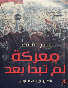 تحميل رواية معركة لم تبدأ بعد pdf – عمر محمد