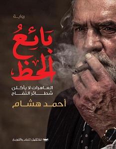 تحميل رواية بائع الحظ pdf – أحمد هشام