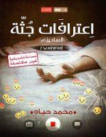 تحميل رواية اعترافات جثة الساديزم pdf – محمد حياه